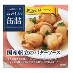 おいしい缶詰 国産帆立のバターソース ( 75g )/ おいしい缶詰