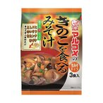 きのこを食べるみそ汁 ( 3食入 ) ( インスタント 味噌汁 )