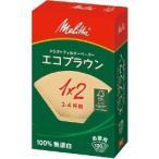 メリタ フィルターペーパー エコブラウン 1*2G PE-12GB ( 100枚入 )