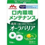 オーラバリア レモンミント味 ( 18g )/ オーラバリア