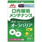 オーラバリア レモンミント味 ( 6コ入 )/ オーラバリア