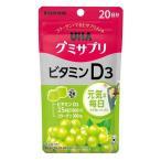グミサプリ ビタミンD3  20日分 ( 40粒 )/ グミサプリ