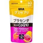 グミサプリ 還元型COQ10プラセンタ 10日分 ( 20粒 )/ グミサプリ