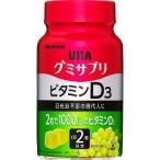 グミサプリ ビタミンD3 30日分 ( 60粒 )/ グミサプリ