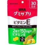 グミサプリ ビタミンE 30日分 ( 60粒 )/ グミサプリ