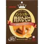 ノンシュガー贅沢なゼロ キャラメルミルク味 ( 80g ) ( お菓子 )