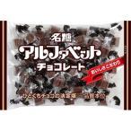 アルファベットチョコレート ファミリーサイズ ( 191g )