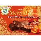 メルティーキッス くちどけブランデー&オレンジ ( 4本入 )
