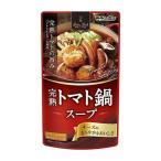ビストロディッシュ 完熟トマト鍋スープ ( 750g )