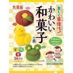 (訳あり)かわいい和菓子の素 ことりセット ( 47.7g )