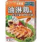 (訳あり)丸美屋 油淋鶏風甘酢香味ソースがけの素 ( 2人前*2袋入 )