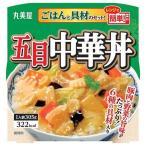 丸美屋 五目中華丼 ごはん付き ( 305g(1人前) ) ( レトルト インスタント食品 )