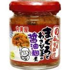 (訳あり)のっけるふりかけ まぐろとわさび茎の醤油麹煮 瓶入 ( 100g )