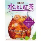 日東紅茶 水出し紅茶 アールグレイ ( 8袋入 )/ 日東紅茶