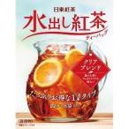 日東紅茶 水出し紅茶 クリアブレンド ( 8袋入 )/ 日東紅茶