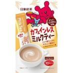 日東紅茶 カフェインレスミルクティー ( 10袋入 )/ 日東紅茶