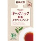 日東紅茶 オーガニック紅茶 オリジナルブレンド ( 20袋入 )/ 日東紅茶