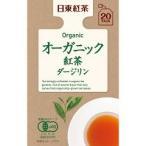 日東紅茶 オーガニック紅茶 ダージリン ( 20袋入 )/ 日東紅茶