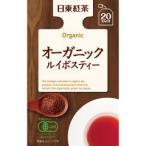 Yahoo!爽快ドラッグ日東紅茶 オーガニックルイボスティー ( 20袋入 )/ 日東紅茶 ( ミルクティー ノンカフェイン 紅茶 )