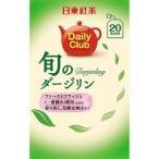 日東紅茶 デイリークラブ 旬のダージリン ( 20袋入 )/ 日東紅茶