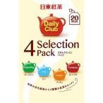 日東紅茶 デイリークラブ 4セレクションパック ( 20袋入 )/ 日東紅茶