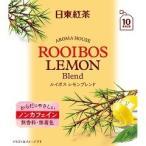 日東紅茶 アロマハウス ルイボスレモン ( 10袋入 )/ 日東紅茶