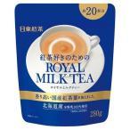 ショッピング紅茶 日東紅茶 ロイヤルミルクティー ( 280g )/ 日東紅茶
