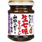 桃屋 さあさあ生七味とうがらし 山椒はピリリ結構なお味 ( 55g )