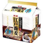 江戸蕎麦 更科布屋監修 ( 5食入 ) ( 蕎麦 )