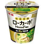 低糖質麺 ローカーボヌードル 鶏白湯 ( 1コ入 )