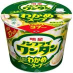 ノンフライワンタン ごま香るわかめスープ ( 1コ入 )