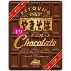(訳あり)ペヤング チョコレートやきそば ( 1コ入 )/ ペヤング ( バレンタイン )