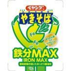 ペヤング 鉄分MAXやきそば ( 1コ入 )/ ペヤング