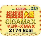 ペヤング 超超超大盛 GIGAMAX マヨネーズMAX ( 8個入 )/ ペヤング