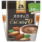 (寒い季節の健康維持に)森永 ココア カカオ70 ( 200g )/ 森永 ココア ( ココアパウダー )