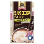 (寒い季節の健康維持に)森永 ミルクココア カロリー1/4 スティック ( 5本入 )/ 森永 ココア