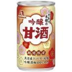 (企画品)森永 こだわり米麹の吟醸甘酒 ( 160g*30本入 )/ 森永 甘酒