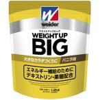 ウイダー ウエイトアップビッグ バニラ味 ( 1.2kg )/ ウイダー(Weider) ( ウイダー プロテイン )