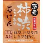 マックス 薬用柿渋石けん ( 100g )/ 薬用柿渋 ( 石けん 石鹸 )