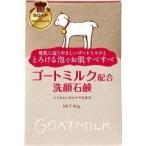 ゴートミルク配合洗顔石けん ( 80g )