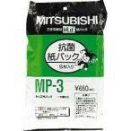 三菱 クリーナー紙パック MP-3 ( 5枚入 )