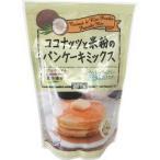 ココナッツと米粉のパンケーキミックス ( 200g )