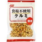 徳用 食塩不使用 クルミ ( 170g )