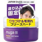 ムガ(MUGA) フリーズハードワックス ( 85g )/ ムガ(MUGA) ( ワックス スタイリング剤 )