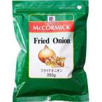 マコーミック フライドオニオン ( 350g )/ マコーミック