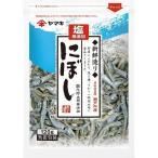 ヤマキ 塩無添加 新鮮造りにぼし ( 120g )/ ヤマキ