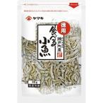 ヤマキ 瀬戸内産 食べる小魚 80g