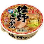 凄麺 佐野らーめん 九代目 ( 1コ入 )/ 凄麺 ( カップラーメン カップ麺 インスタントラーメン非常食 )