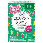 チャーム コンパクト タンポン スーパー ( 8コ入 )/ ソフィ ( チャーム 生理用品 )