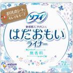 ソフィ はだおもいライナー 無香料 ( 72枚入 ) /  ソフィ